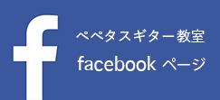 ペペタスギター教室facebookページ