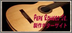 ペペロメロjr製作ギターサイト
